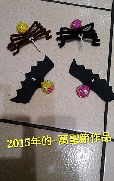 2015年毛根蜘蛛&不織布蝙蝠棒棒糖.jpg
