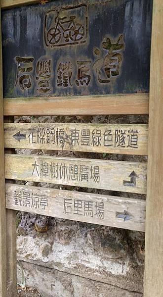 后豐鐵馬道-16.jpg