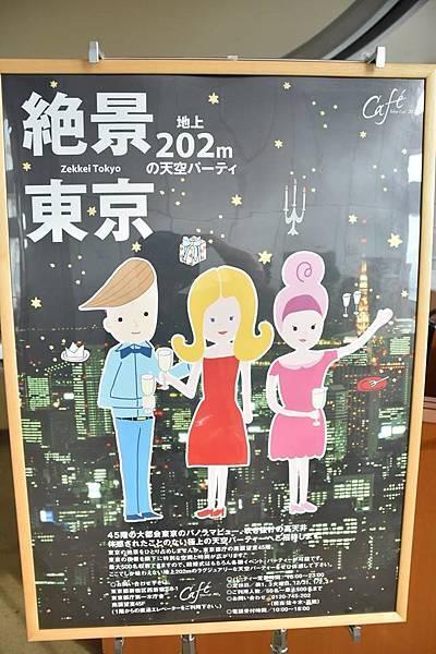 7-7東京22.jpg
