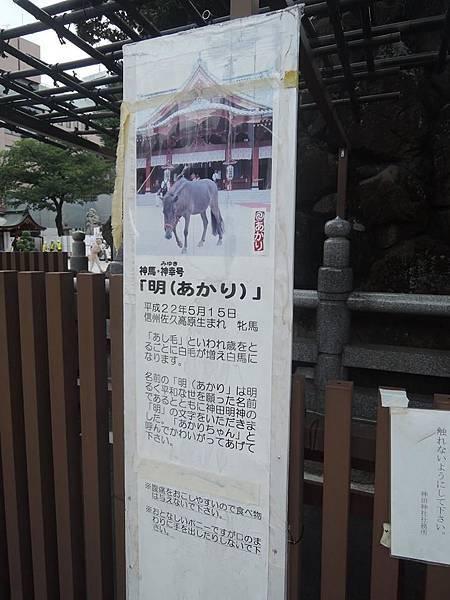 7-9神田神社3.jpg