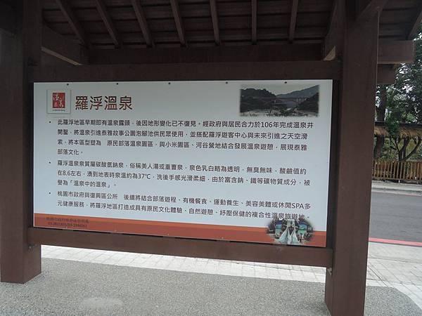 羅浮溫泉16.jpg