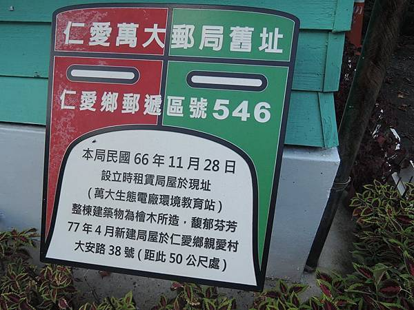 萬大電廠8.jpg