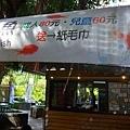 湯圍溝公園3.jpg