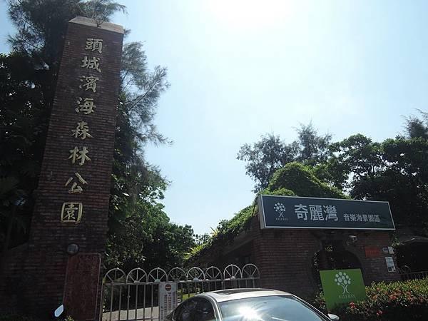 頭城濱海森林公園.jpg