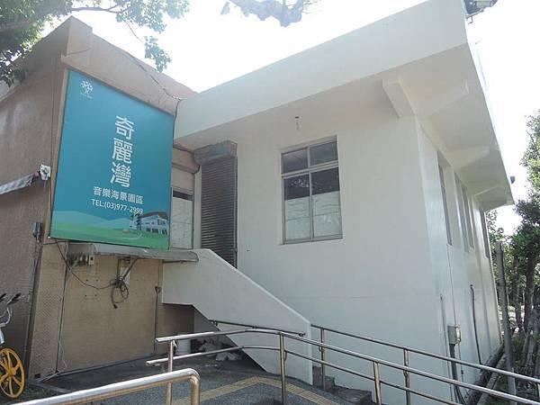 頭城濱海森林公園12.jpg