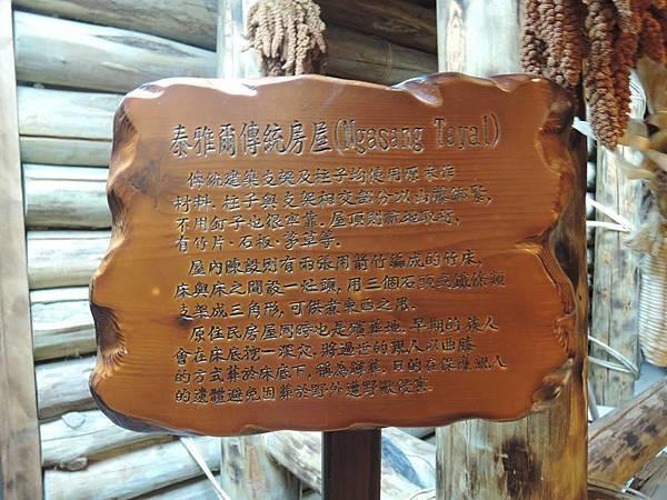 梨山文物館8.jpg