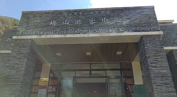 梅山遊客中心4.jpg