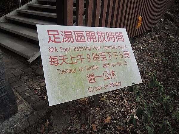 寶來花賞溫泉公園3.jpg