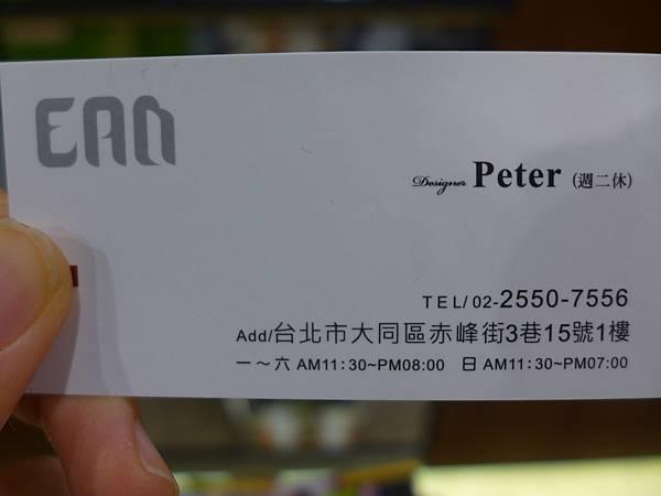 P1080693.JPG