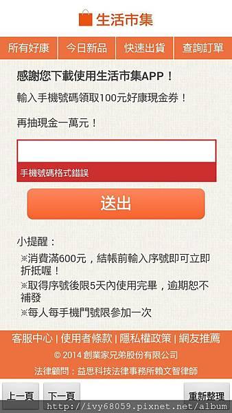 Screenshot_2014-08-14-07-44-26.jpg