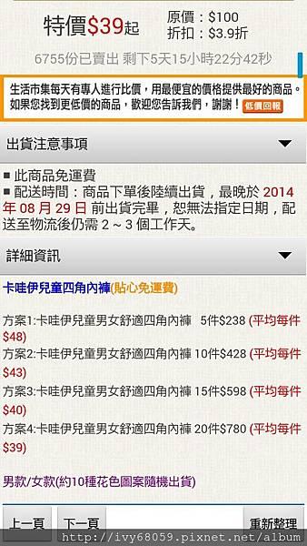 Screenshot_2014-08-14-08-37-20.jpg