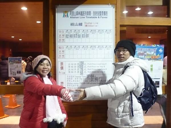 4.第3年第一天我們一起到阿里山看日出~.JPG