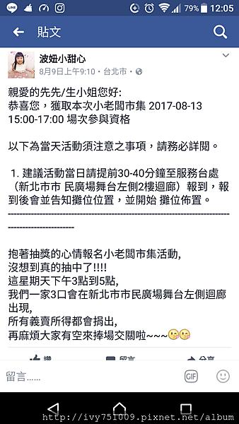 Screenshot_20170816-120527.png