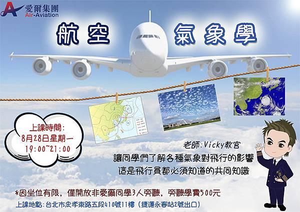 航空氣象學