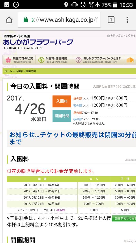 Screenshot_20170426-103354.png