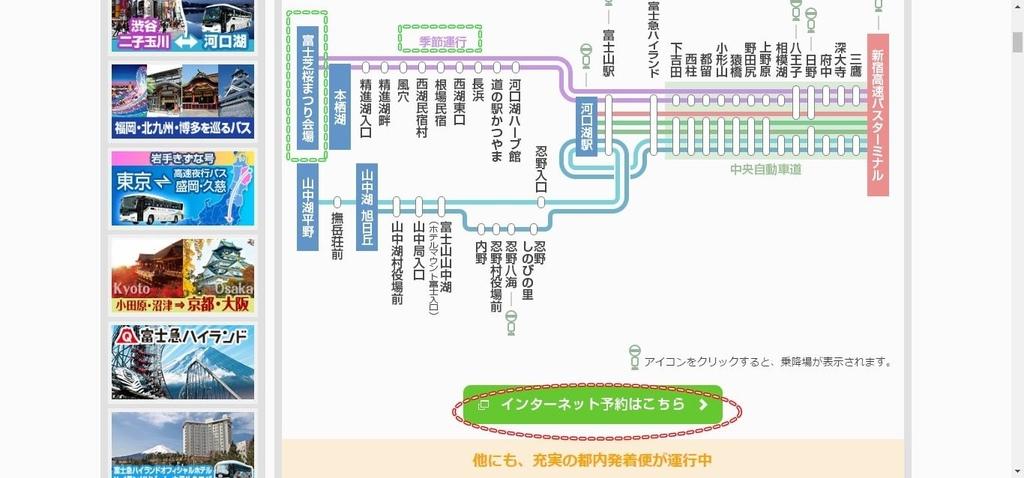 芝櫻巴士預定01.jpg