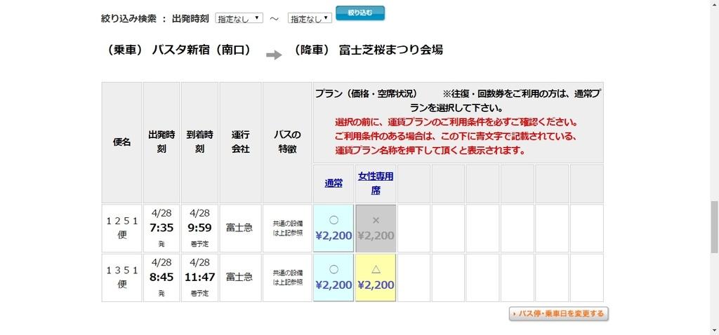 芝櫻巴士預定04.jpg