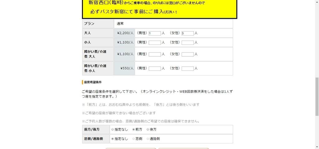 芝櫻巴士預定05.jpg