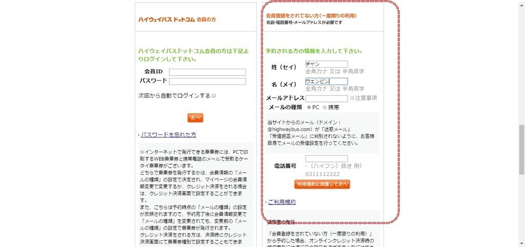 芝櫻巴士預定07.jpg
