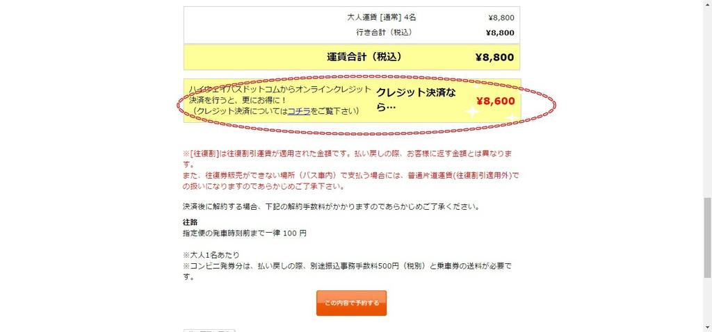 芝櫻巴士預定09.jpg