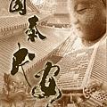 農民曆封面-國泰民安-廟會