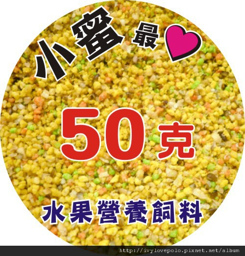 蜜袋鼯水果飼料50克 20元  須要請留言
