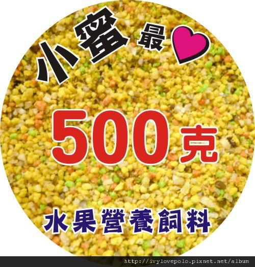 蜜袋鼯水果飼料500克   須要請留言