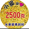 蜜袋鼯水果飼料2500克   須要請留言