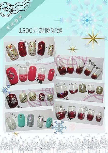 聖誕優惠款式_1500_1