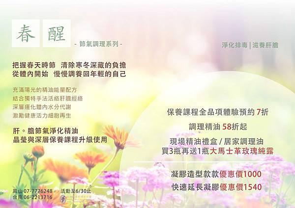 2016季活動DM_3-6月_v