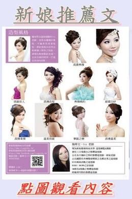 台北彩妝造型推薦