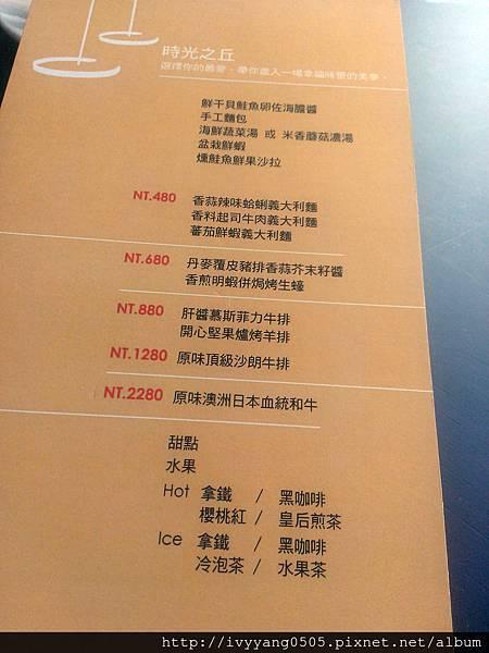 晚餐menu