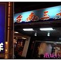 台南三哥-12.jpg