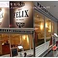 Felix - 4.JPG