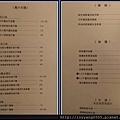 Felix menu - 1.jpg