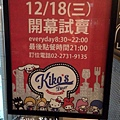 Kiko's Diner-03.JPG