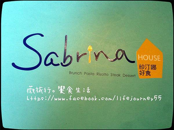 紗汀娜好食Sabrina House-26.JPG