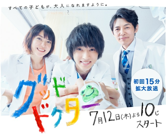 Good_Doctor_(Japanese_Drama)-p001.jpg