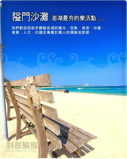澎湖民宿-村長的家 (愛七逃)