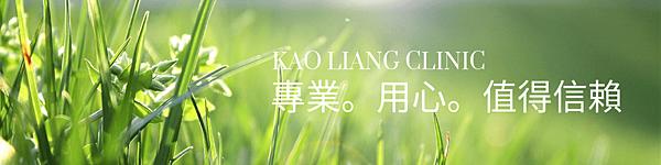 KAO-LIANG-CLINIC-min.png