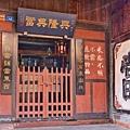 chinese-pawnshop-min.jpg