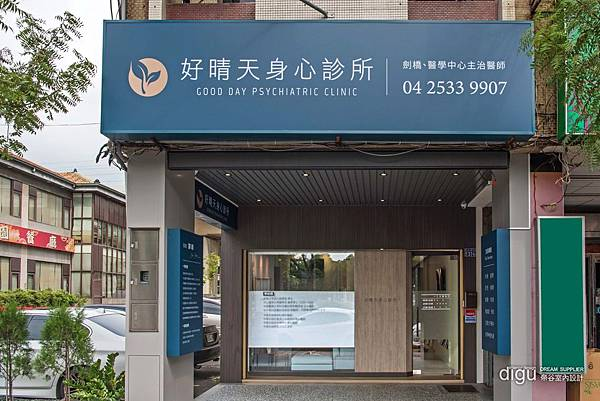 台中身心科診所