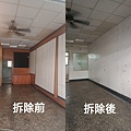 拆除工程_200227_0040.jpg