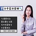 picture台中富邦當舖-1024x818_resized.jpg