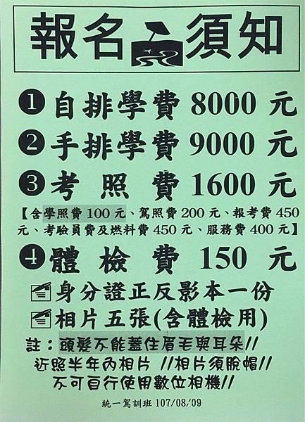 台南統一駕訓班費用