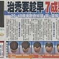 20090519蘋果日報 A14健康