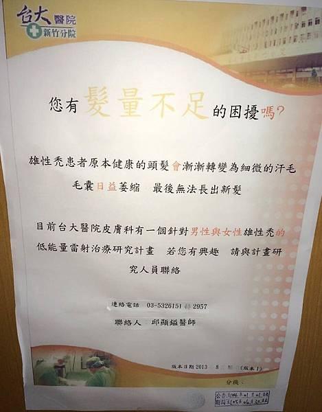 新竹臨床海報(圖二)(1)