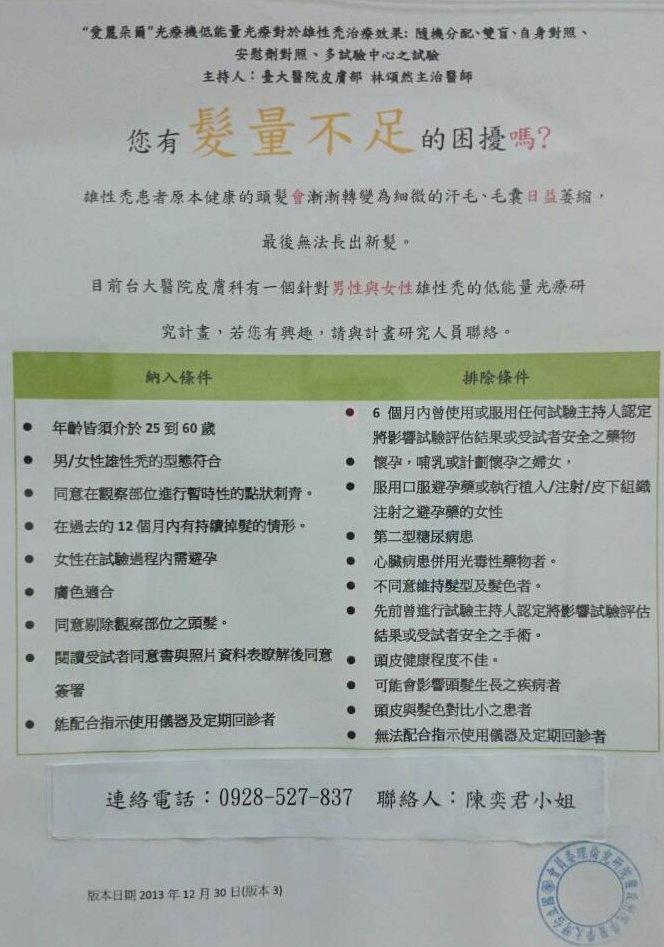 台北台大臨床(圖一)(1).jpg