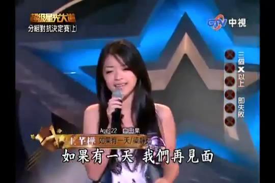超級星光大道 20091106 pt.25 27 王芊樺 如果有一天.flv - YouTube.jpg