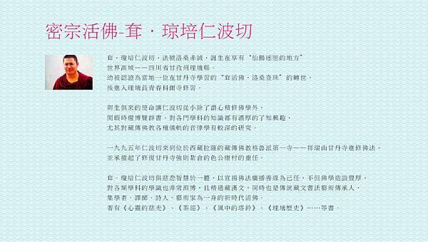 黃財神心咒3.jpg